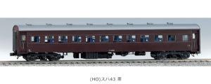 【KATO】(HO)スハ43系(茶色)再生産