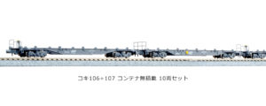 【KATO】コキ106形・107形(コンテナ無積載)再生産