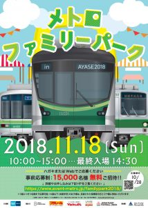●東京メトロ ファミリーパーク in AYASE 開催