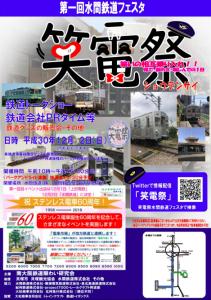 ●水間鉄道 笑電祭 開催