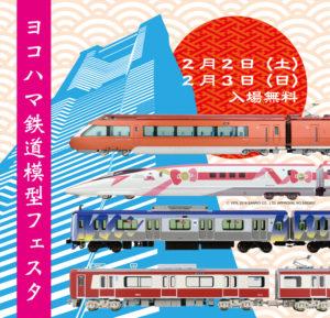 ●ヨコハマ鉄道模型フェスタ2019 開催