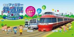 ●小田急 ファミリー鉄道展2018 開催