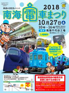 ●南海電車まつり2018 開催