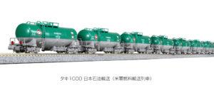 【KATO】タキ1000形(日本石油輸送・米軍燃料輸送列車)発売