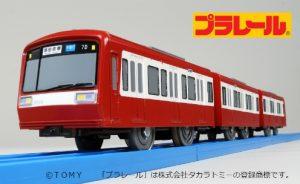 【プラレール】京急2000形 3ドアタイプリバイバル(単品)発売