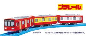 【プラレール】京急120年の歩み号 発売