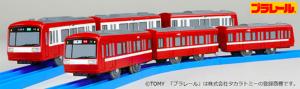【プラレール】京急2000形ダブルセット 発売