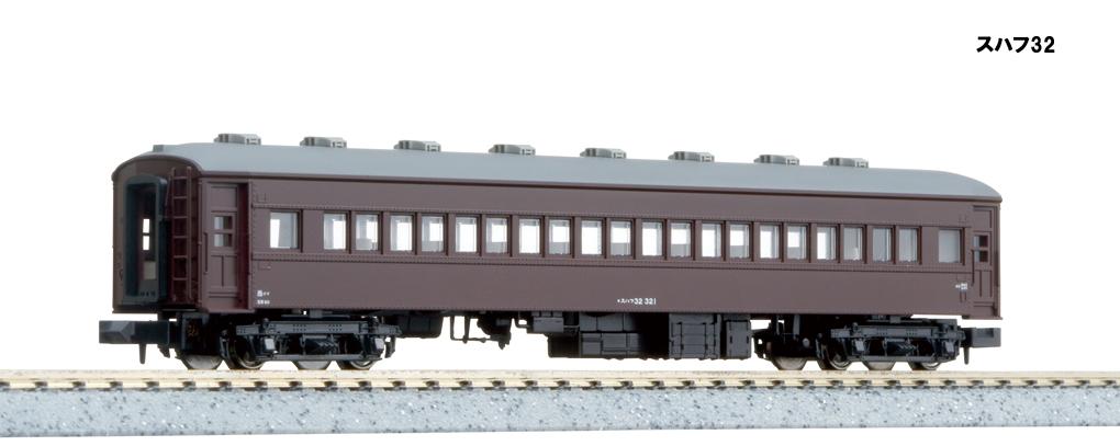 KATO カトー 5257 スハフ32
