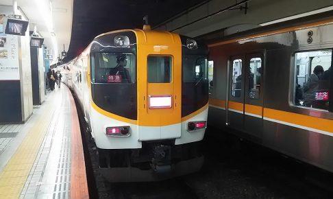 近鉄30000系新塗装(Photo by:ちょろ / Wikimedia Commons / CC-BY-SA-4.0)※画像の車両は商品と仕様が異なる場合があります