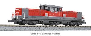 【KATO】DD51形800番台(愛知機関区)再生産