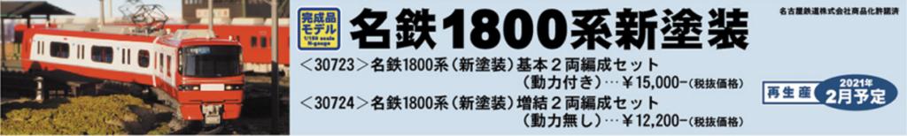 名鉄1800系(新塗装)