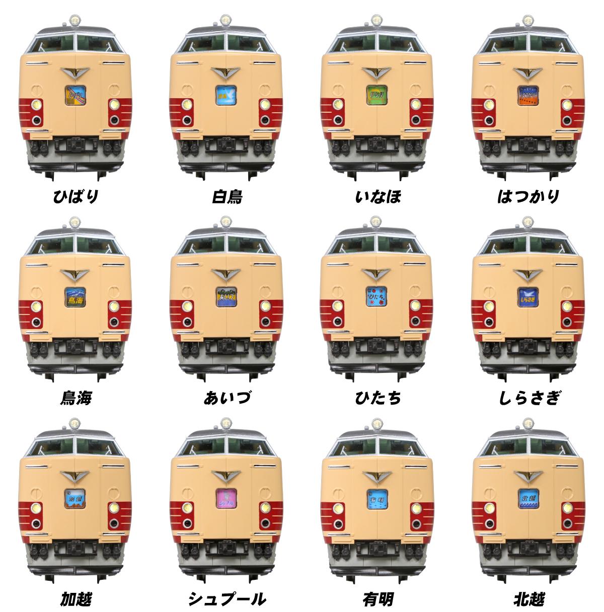 KATO カトー 11-328 トレインマーク変換装置 485系200番台用(国鉄・イラスト)