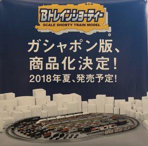 【Bトレ】Bトレインショーティー ガシャポン版 発売