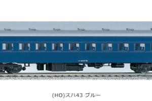 KATO カトー 1-505 (HO)スハ43 ブルー