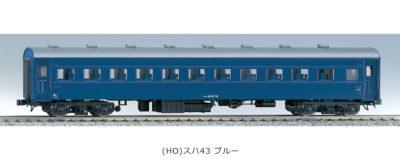 【KATO】(HO)スハ43系(ブルー)再生産