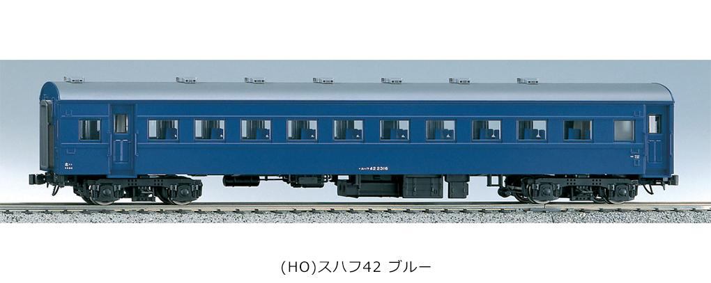 KATO カトー 1-507 (HO)スハフ42 ブルー