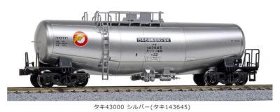 【KATO】(HO)タキ43000形(銀・黒・青) 再生産