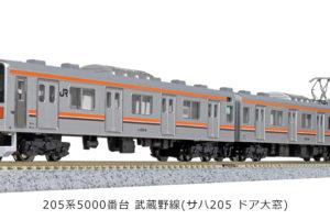 KATO 10-1498 205系5000番台 武蔵野線 (サハ205 ドア大窓) 8両セット