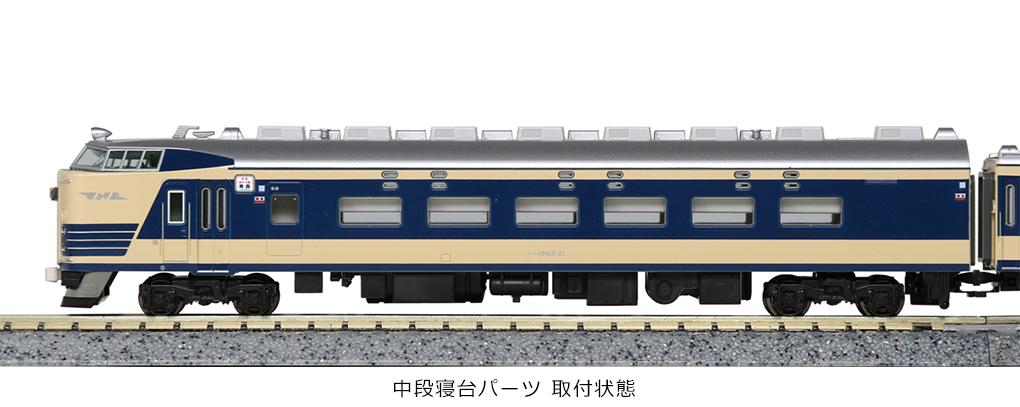 KATO カトー 10-1237 583系