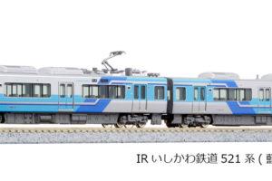KATO カトー 10-1509 IRいしかわ鉄道521系(藍系) 2両セット