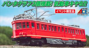 【マイクロエース】限定品 キヤ92-1 電気検測車 発売
