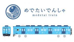 【マイクロエース】南海電鉄7100系「めでたいでんしゃ かい」発売