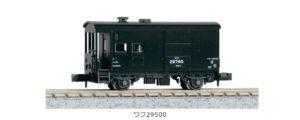【KATO】ワフ29500形 再生産