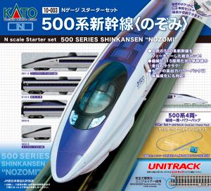 【KATO】スターターセット 500系新幹線「のぞみ」 再生産