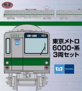 【鉄コレ】限定品 東京メトロ 千代田線 6000-系 発売