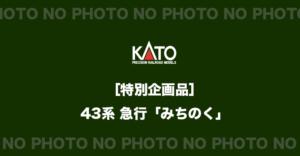 【KATO】43系 急行「みちのく」発売