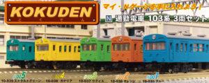 【KATO】103系〈KOKUDEN〉再生産