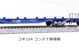 KATO カトー 10-1421 コキ104 コンテナ無積載