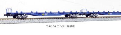 【KATO】コキ104形(コンテナ無積載)再生産