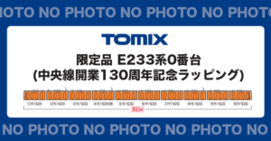 【TOMIX】限定品 E233系0番台(中央線開業130周年記念ラッピング)発売