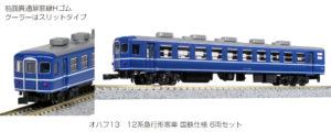 【KATO】オハ12・スハフ12(国鉄仕様)再生産