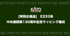 【KATO】E233系(中央線開業130周年記念ラッピング編成)発売