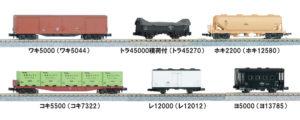【KATO】貨物列車 6両セット 発売