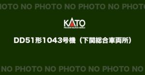 【KATO】DD51形1043号機(下関総合車両所)発売