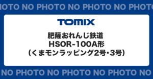 【TOMIX】肥薩おれんじ鉄道 HSOR-100A形(くまモンラッピング2号・3号)発売