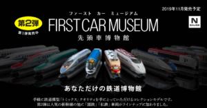 【TOMIX】ファーストカーミュージアム(第2弾)発売