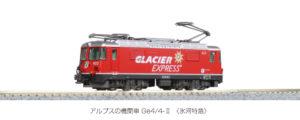 【KATO】アルプスの機関車Ge4/4-Ⅱ<氷河特急 GLACIER EXPRESS>発売