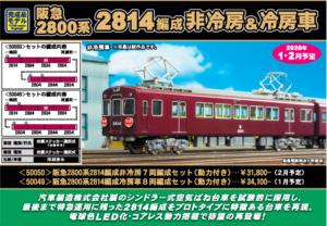 【グリーンマックス】阪急電鉄2800系(2814編成)発売