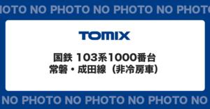 【TOMIX】103系1000番台 常磐・成田線(非冷房車)発売