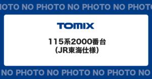 【TOMIX】115系2000番台(JR東海仕様)発売