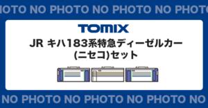 【TOMIX】限定品 キハ183系 ニセコ 発売