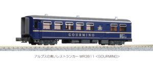 【KATO】アルプスの青いレストランカー WR3811 発売