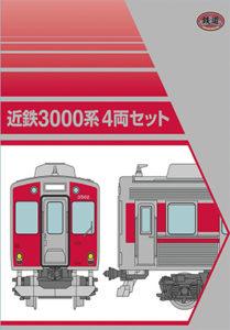 【鉄コレ】限定品 近鉄3000系 発売