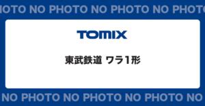 【TOMIX】東武鉄道 ワラ1形 発売