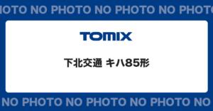 【TOMIX】下北交通 キハ85形 発売