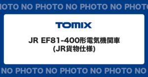 【TOMIX】EF81形400番台(JR貨物仕様)発売